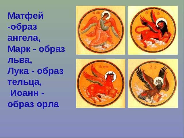 Матфей -образ ангела, Марк - образ льва, Лука - образ тельца, Иоанн - образ о...