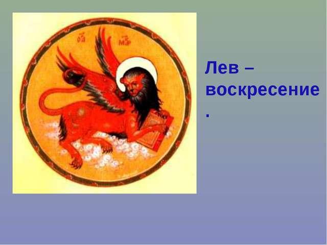 Лев – воскресение.