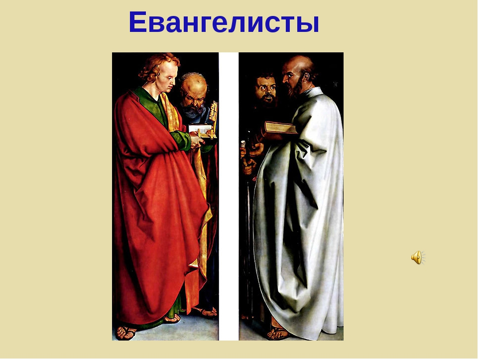 Евангелисты