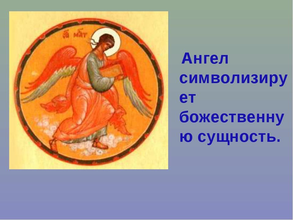 Ангел символизирует божественную сущность.