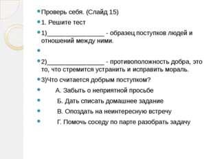Проверь себя. (Слайд 15) 1. Решите тест 1)________________ - образец поступк