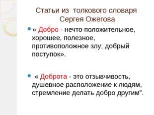 Статьи из толкового словаря Сергея Ожегова « Добро - нечто положительное, хор