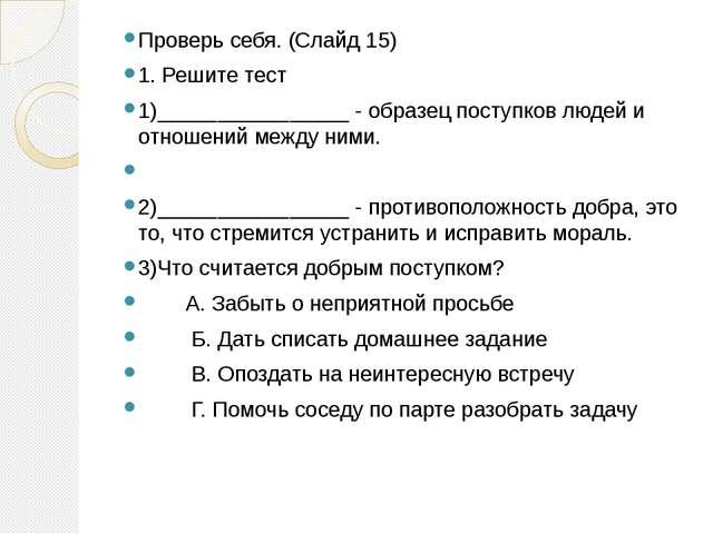 Проверь себя. (Слайд 15) 1. Решите тест 1)________________ - образец поступк...