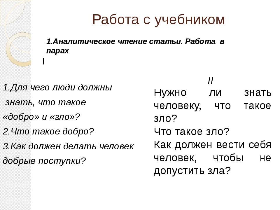 Работа с учебником I 1.Для чего люди должны знать, что такое «добро» и «зло»?...