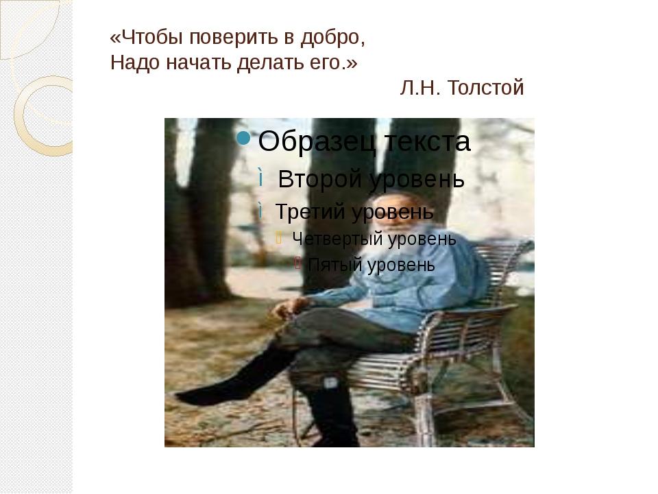«Чтобы поверить в добро, Надо начать делать его.» Л.Н. Толстой
