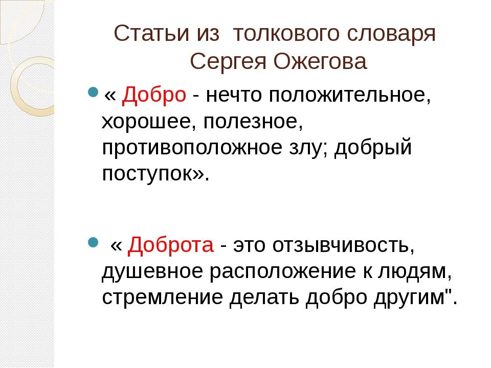 Статьи из толкового словаря Сергея Ожегова « Добро - нечто положительное, хор...