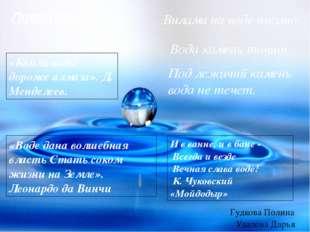 И в ванне, и в бане - Всегда и везде Вечная слава воде! К. Чуковский «Мойдоды