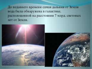 До недавнего времени самая дальняя от Земли вода была обнаружена в галактике,