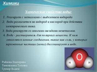 Химические свойства воды: 1. Реагирует с металлами с выделением водорода 2. В