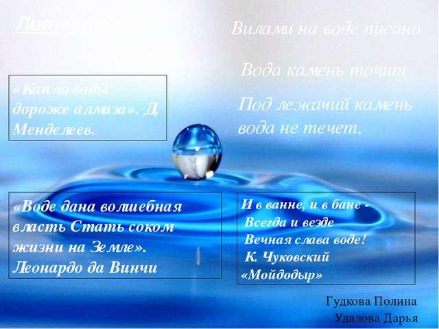 И в ванне, и в бане - Всегда и везде Вечная слава воде! К. Чуковский «Мойдоды...