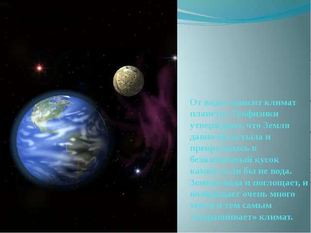 От воды зависит климат планеты. Геофизики утверждают, что Земля давно бы ост...