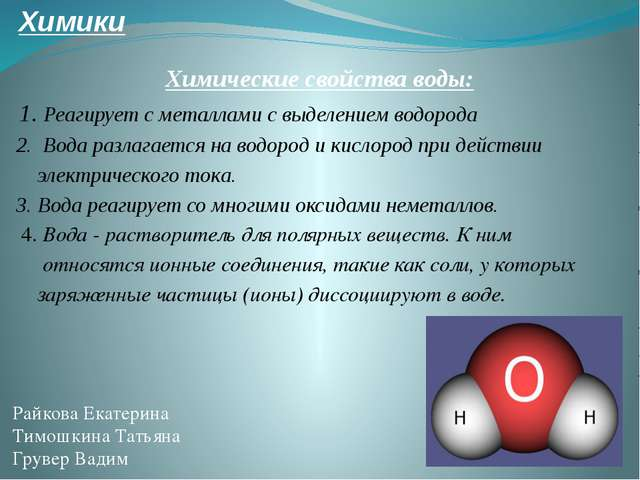 Химические свойства воды: 1. Реагирует с металлами с выделением водорода 2. В...