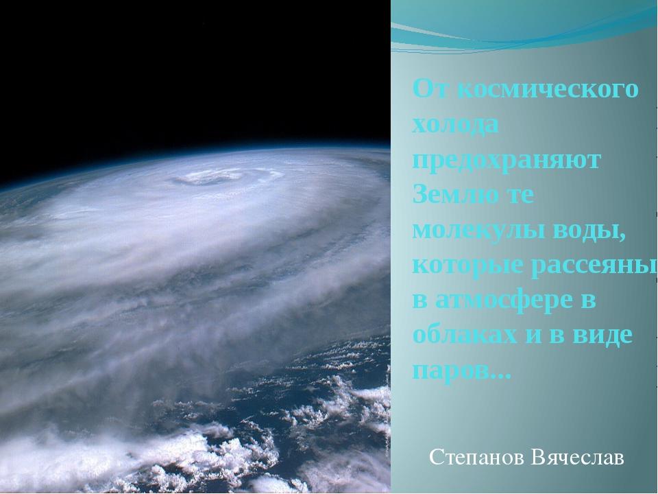 От космического холода предохраняют Землю те молекулы воды, которые рассеяны...