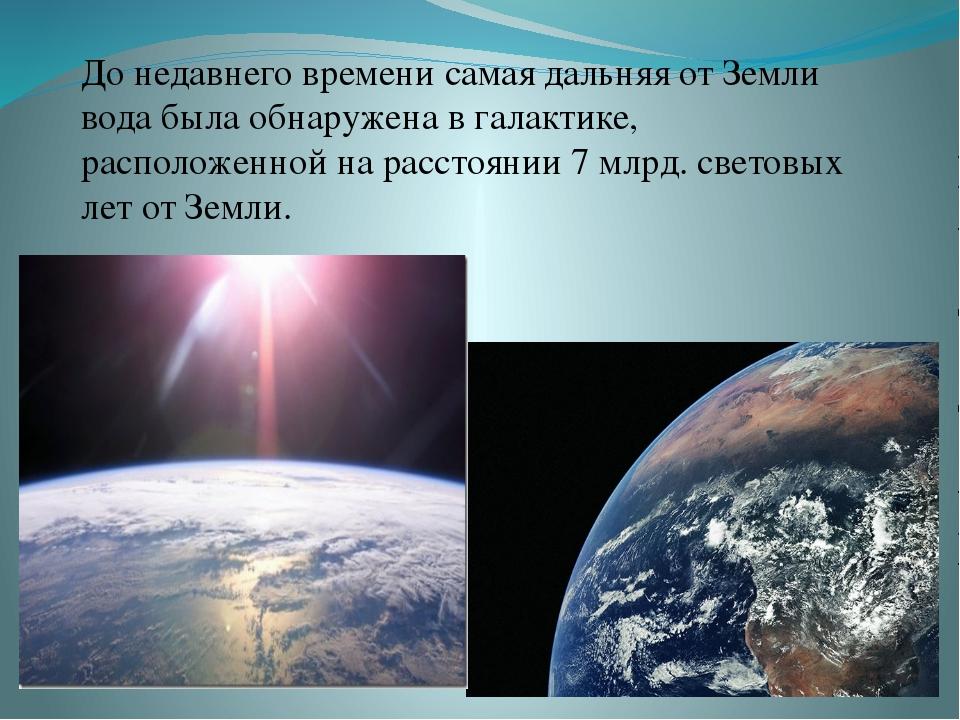 До недавнего времени самая дальняя от Земли вода была обнаружена в галактике,...
