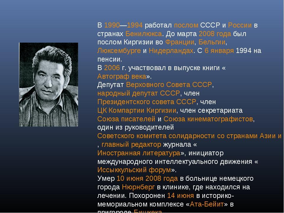 В 1990—1994 работал послом СССР и России в странах Бенилюкса. До марта 2008 г...
