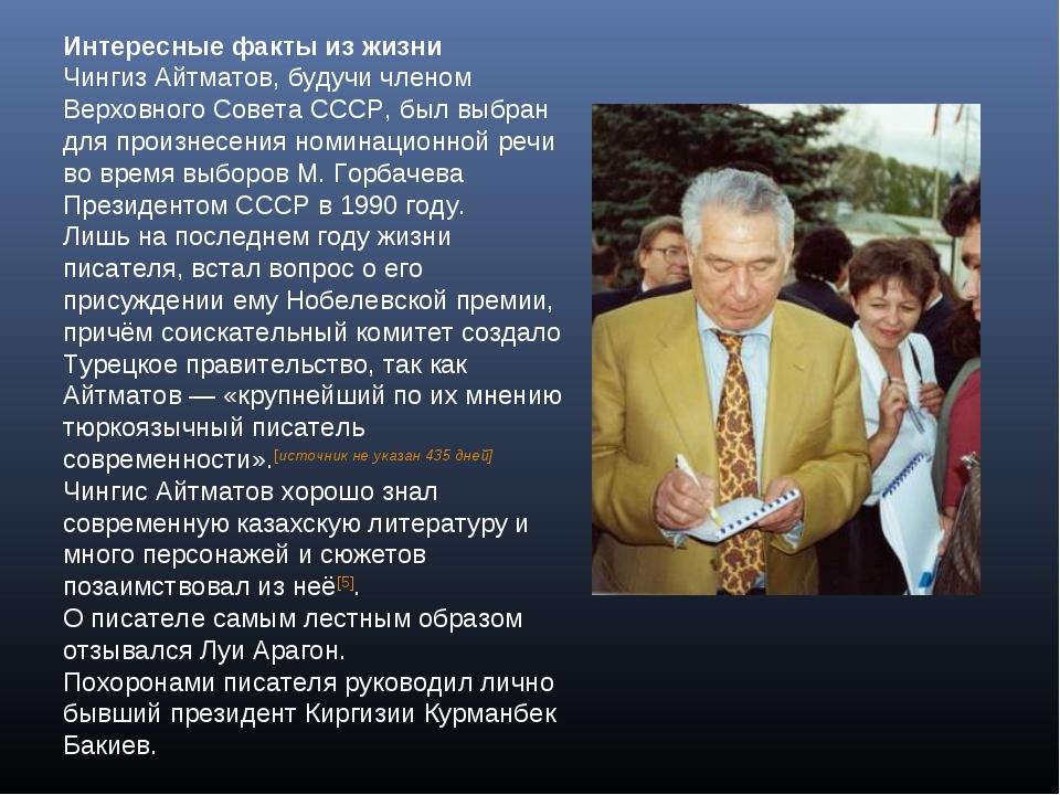 Интересные факты из жизни Чингиз Айтматов, будучи членом Верховного Совета СС...