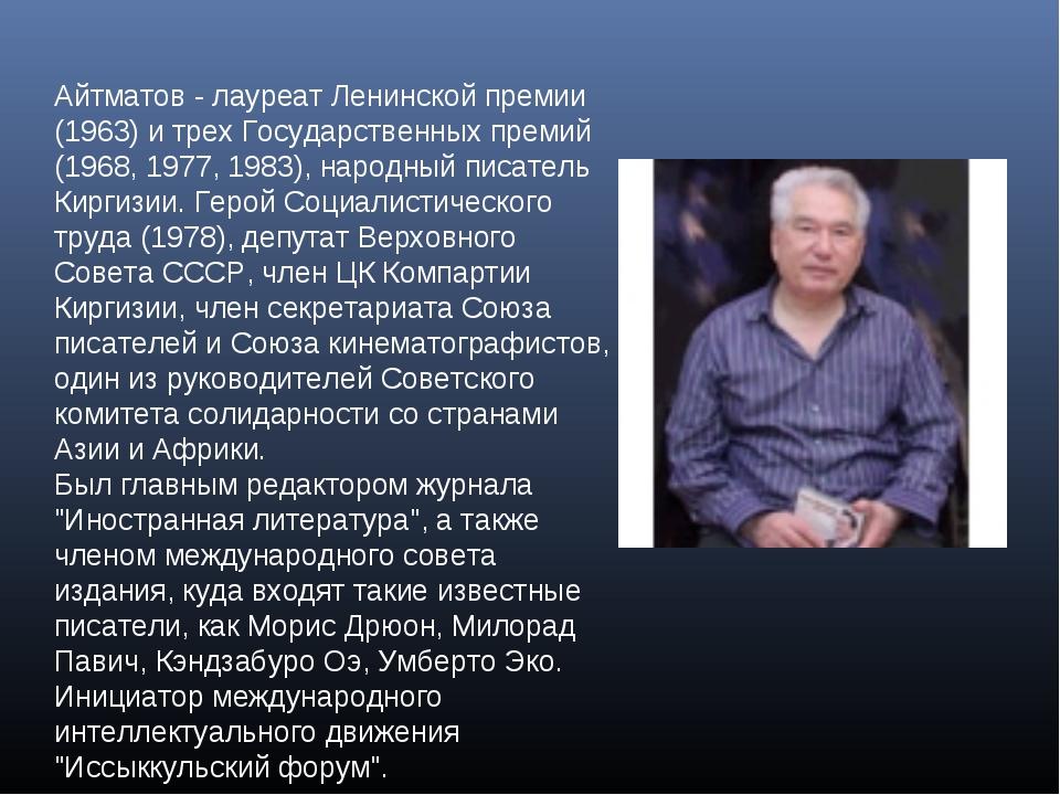 Айтматов - лауреат Ленинской премии (1963) и трех Государственных премий (196...