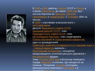 В 1990—1994 работал послом СССР и России в странах Бенилюкса. До марта 2008 г