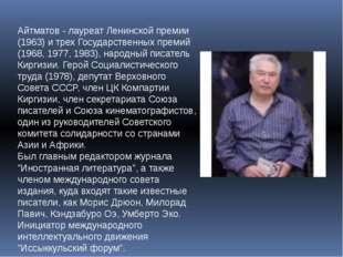 Айтматов - лауреат Ленинской премии (1963) и трех Государственных премий (196