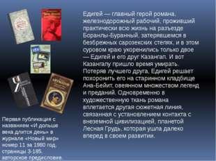Едигей — главный герой романа, железнодорожный рабочий, проживший практически