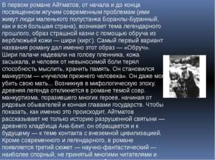 В первом романе Айтматов, от начала и до конца посвященном жгучим современным