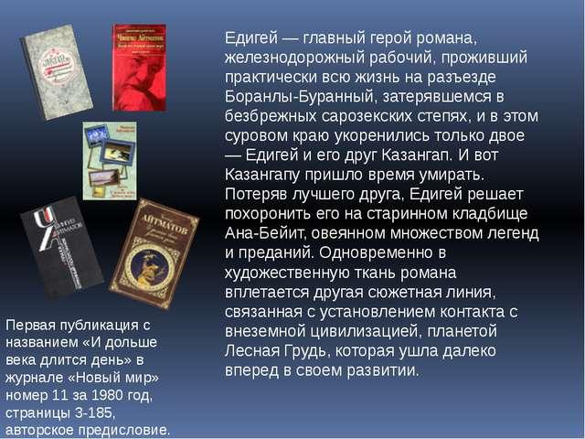 Едигей — главный герой романа, железнодорожный рабочий, проживший практически...