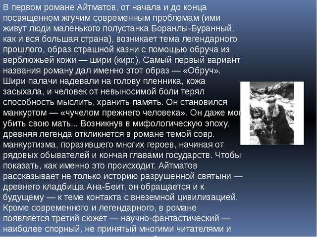 В первом романе Айтматов, от начала и до конца посвященном жгучим современным...