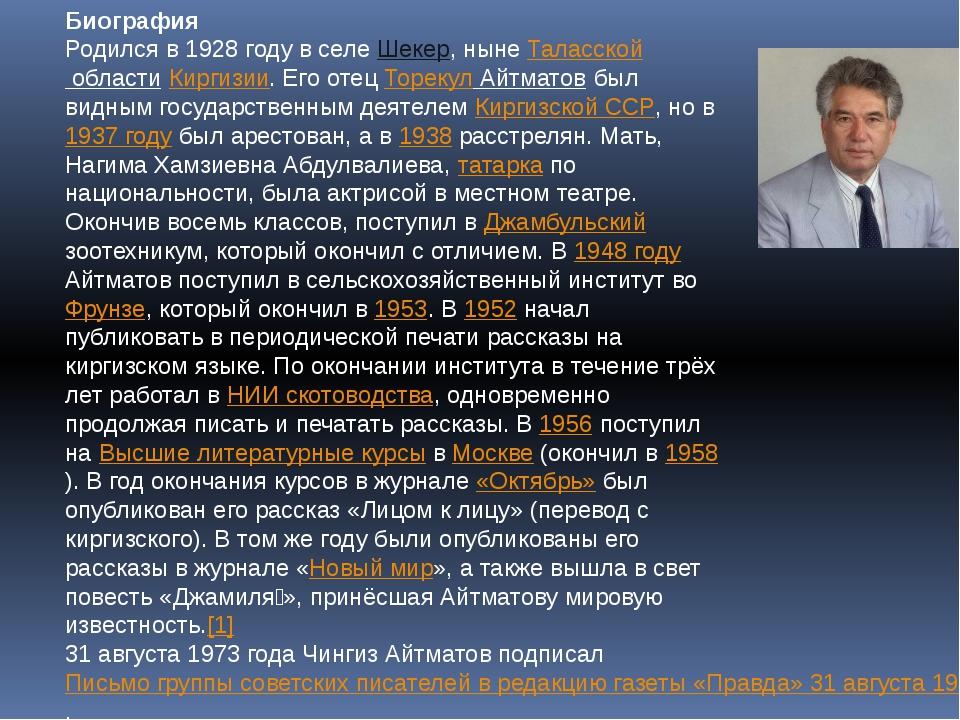 Биография Родился в 1928 году в селе Шекер, ныне Таласской области Киргизии....