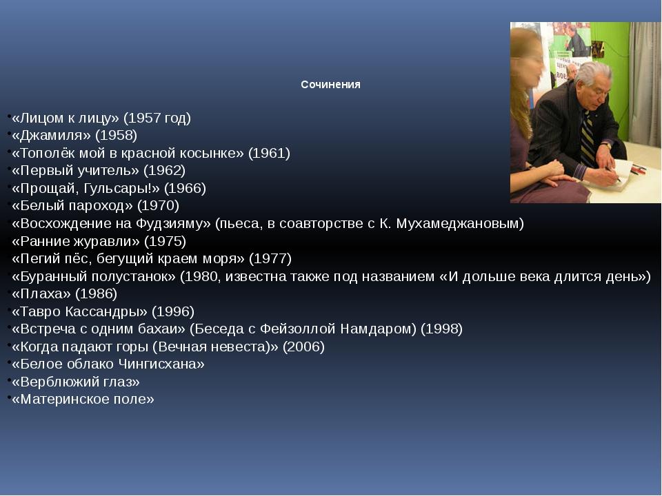 Сочинения «Лицом к лицу» (1957 год) «Джамиля» (1958) «Тополёк мой в красной к...