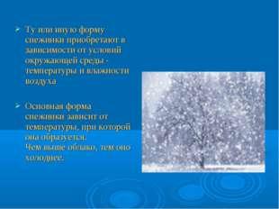 Ту или иную форму снежинки приобретают в зависимости от условий окружающей с