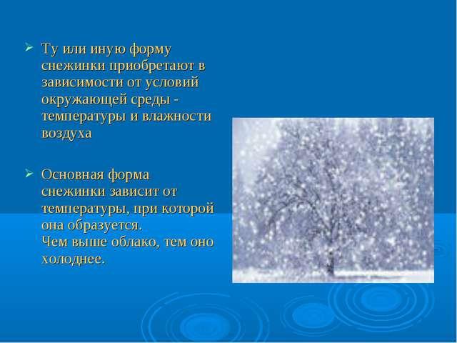 Ту или иную форму снежинки приобретают в зависимости от условий окружающей с...