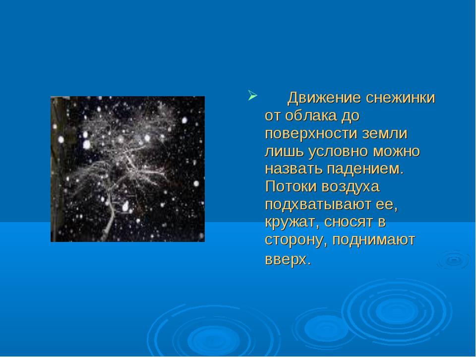 Движение снежинки от облака до поверхности земли лишь условно можно назв...