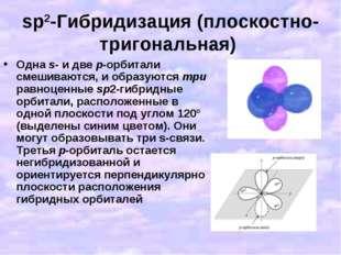 sp2-Гибридизация (плоскостно-тригональная) Одна s- и две p-орбитали смешивают