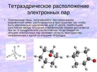 Тетраэдрическое расположение электронных пар Электронные пары, получившиеся п