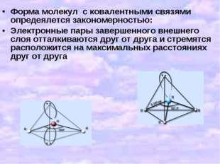 Форма молекул с ковалентными связями опредеялется закономерностью: Электронны