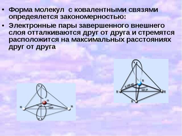 Форма молекул с ковалентными связями опредеялется закономерностью: Электронны...