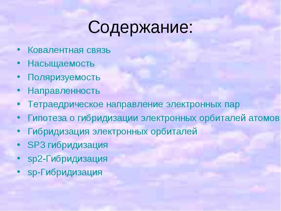 Содержание: Ковалентная связь Насыщаемость Поляризуемость Направленность Тетр...