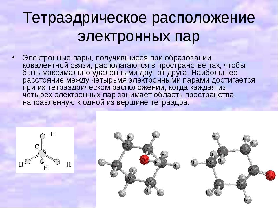 Тетраэдрическое расположение электронных пар Электронные пары, получившиеся п...