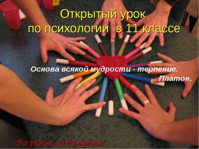 Открытый урок по психологии в 11 классе Основа всякой мудрости - терпение. Пл...