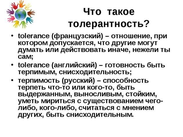 Что такое толерантность? tolerance (французский) – отношение, при котором доп...