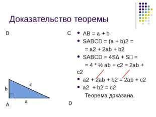 Доказательство теоремы B A C D AB = a + b SABCD = (a + b)2 = = a2 + 2ab + b2