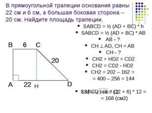 В прямоугольной трапеции основания равны 22 см и 6 см, а большая боковая стор