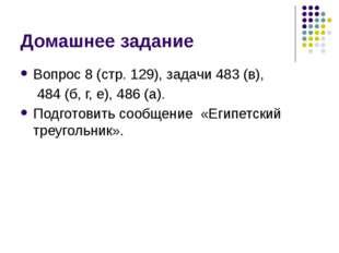 Домашнее задание Вопрос 8 (стр. 129), задачи 483 (в), 484 (б, г, е), 486 (а)