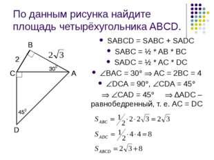 По данным рисунка найдите площадь четырёхугольника ABCD. SABCD = SABC + SADC