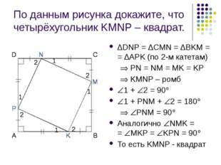 По данным рисунка докажите, что четырёхугольник KMNP – квадрат. ∆DNP = ∆CMN =