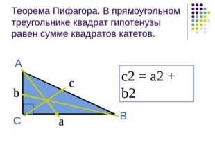 Теорема Пифагора. В прямоугольном треугольнике квадрат гипотенузы равен сумме