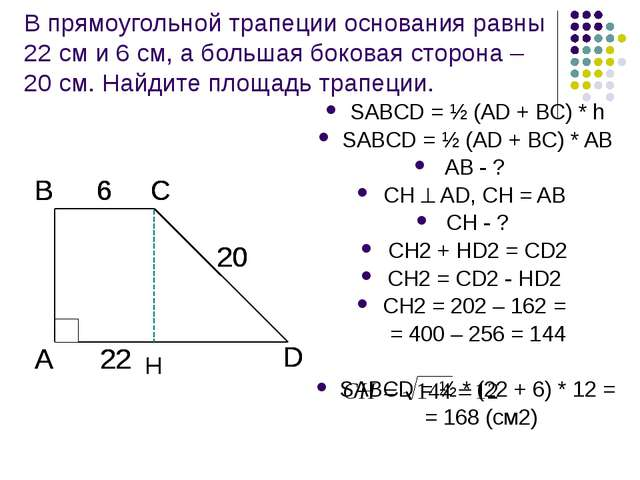 В прямоугольной трапеции основания равны 22 см и 6 см, а большая боковая стор...
