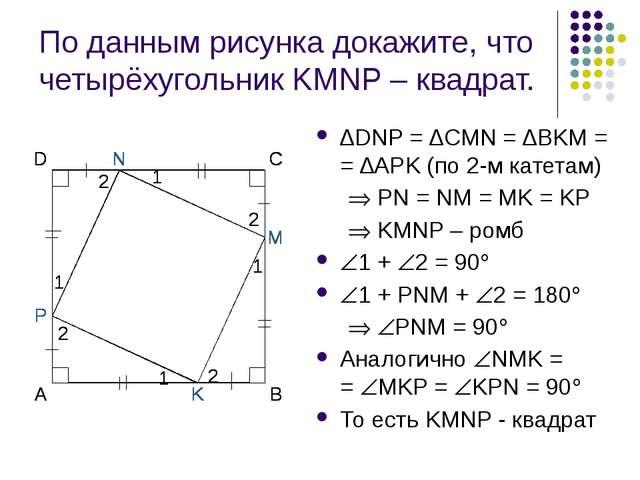 По данным рисунка докажите, что четырёхугольник KMNP – квадрат. ∆DNP = ∆CMN =...