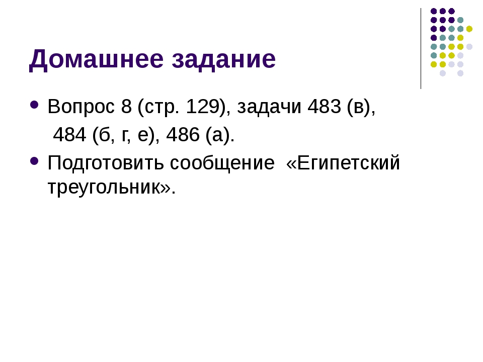 Домашнее задание Вопрос 8 (стр. 129), задачи 483 (в), 484 (б, г, е), 486 (а)...