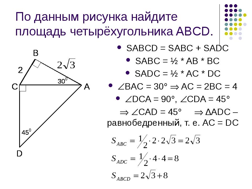 По данным рисунка найдите площадь четырёхугольника ABCD. SABCD = SABC + SADC...